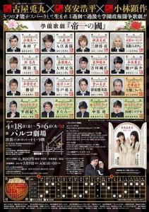 140220_teiichi_visual_back