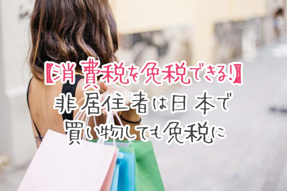 非居住者は消費税が免税!海外居住者は免税店でお買い物をしよう!