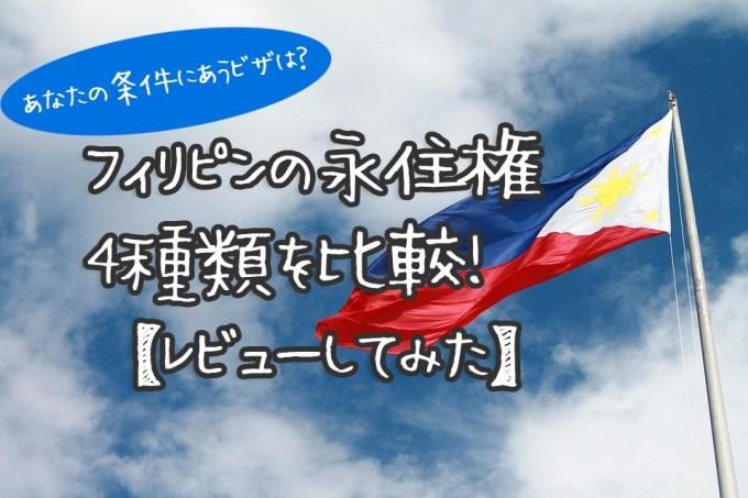 フィリピンの永住権(クオーター)、滞在ビザの比較。メリットとデメリット