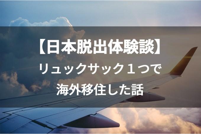日本脱出体験談。リックサック1つで日本脱出した話