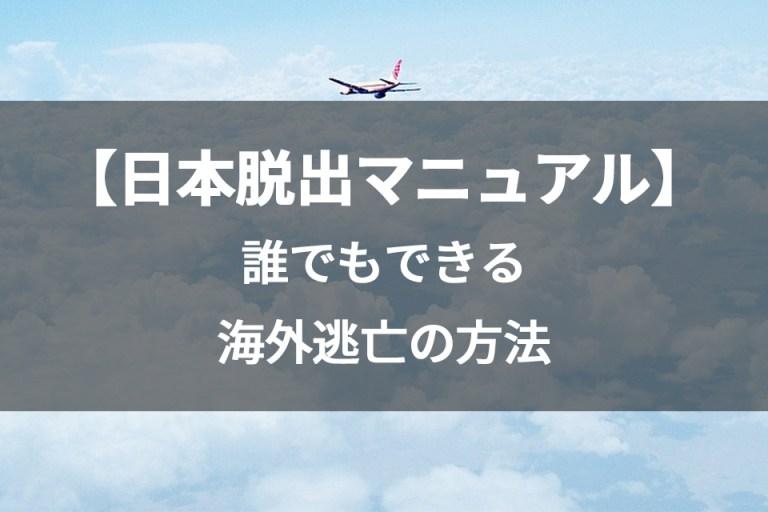 日本脱出完全マニュアル!誰でもできる海外逃亡の方法を大公開