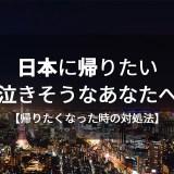 日本に帰りたい。海外赴任者、駐在員、海外赴任者、その奥さんがなりがち