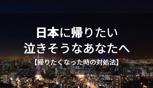 日本に帰りたい!海外で日本に帰国したくなる10の理由と私が実際にした7つの対処法
