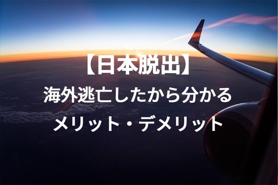 日本脱出・海外逃亡のメリットとデメリット。それでもあなたは移住する?