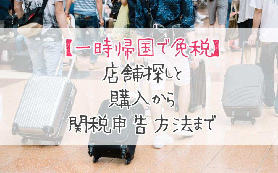 日本の非居住者が一時帰国時に免税で買い物する方法!店舗探しと購入から税関申告までプロセス公開