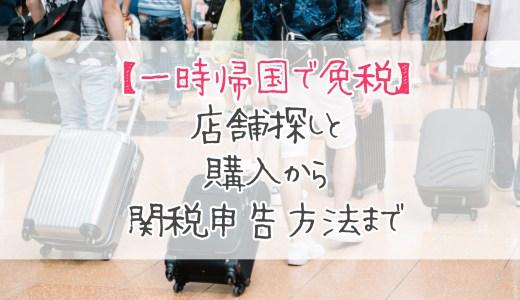 日本へ一時帰国時に免税で買い物する方法!店舗探しと購入から税関申告までプロセス公開