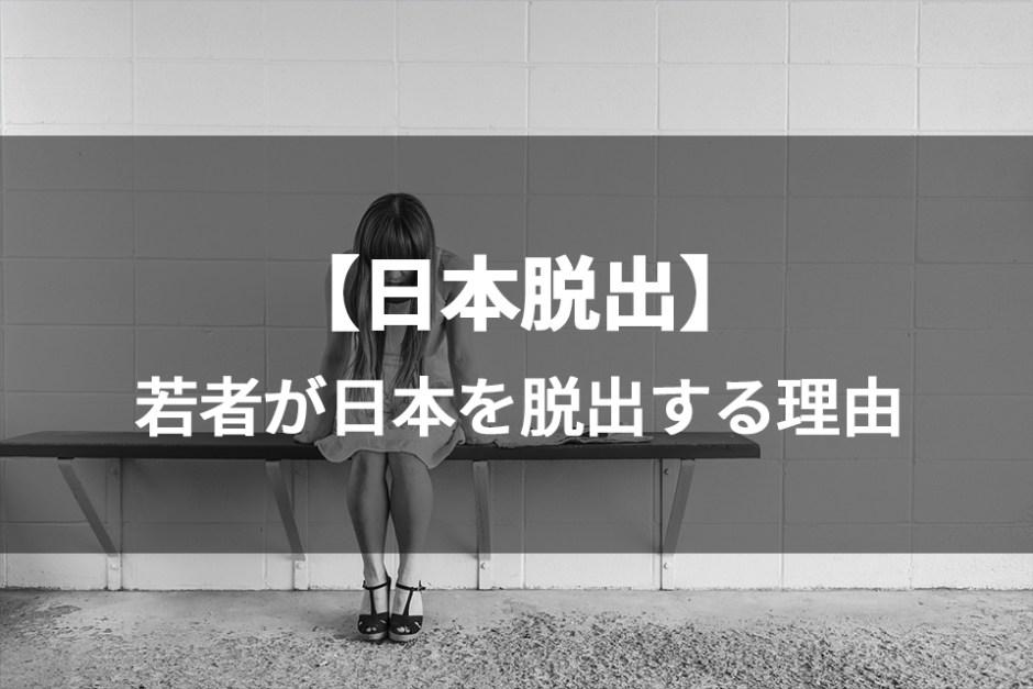 若者が日本を脱出する理由。若者からみた日本はこんなに住みづらい国