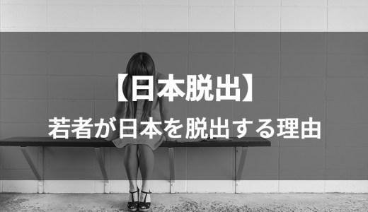 若者が日本脱出する理由。若者目線からみた今の日本はこんなに住みづらい国