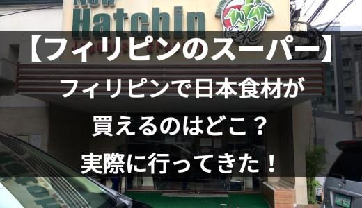 【フィリピンの日本食材屋】マニラ・マカティにある日本食材を売ってるスーパー(ニューはっちん)で買えるもの