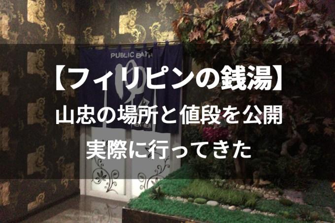 【フィリピンの銭湯】マニラにある山忠(Yamachu)はどんな銭湯?温泉?実際に行ってみた