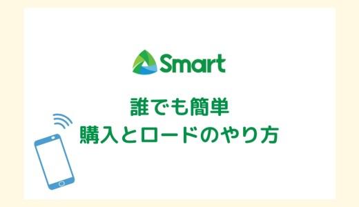 【2020年最新版】フィリピンのSIMカード。Smartの購入方法&利用方法!【4ステップ】