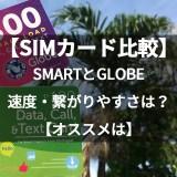 【2018最新版】フィリピンSIMカード。SmartとGlobeを比較。オススメ、プラン、速度は?