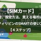 【2018年最新版】フィリピンのSIMカード。Smartの購入方法&利用方法!【4ステップ】