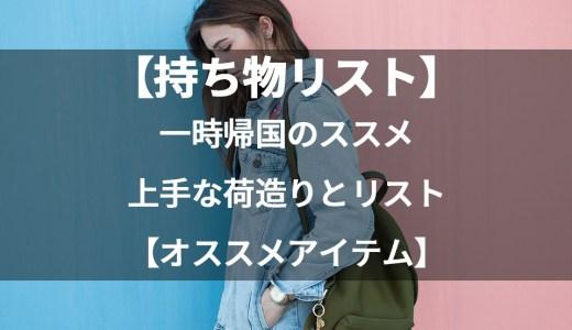 【一時帰国の持ち物リスト】日本に帰る時に準備したほうが荷物は?【荷造りのコツ】