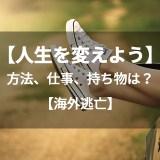 【海外逃亡】方法、持ち物、仕事は?自殺して人生終わらすくらいなら海外生活しよう。