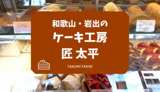 【和歌山の美味しいケーキ屋さん】岩出の匠 太平のケーキ!場所・営業時間・値段