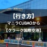 フィリピン・マニラからクラーク国際空港(アンヘルス)へ行く3つの方法。Cubao(クバオ)編