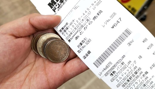 ドン・キホーテのレジで免税分の消費税が返ってきた