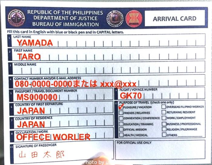 フィリピンの入国カード、旧バージョン