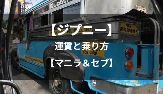 フィリピンのジプニーの乗り方・料金・金額・注意点は?実際に乗ってみたマニラとセブ島