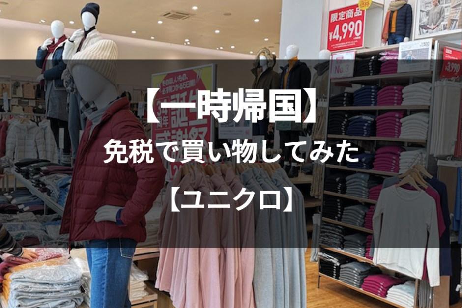 一時帰国中にユニクロ(UNIQLO)で免税で買い物する方法。必要なもの、買い方、手続きは?