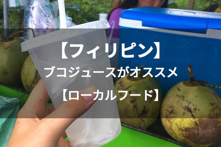 ブコジュース(Buco Juice)はフィリピンでチャレンジしたいローカルフード!値段と味は?実際に飲んでみた