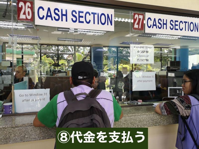 フィリピンの観光ビザの延長申請方法・代金の支払い