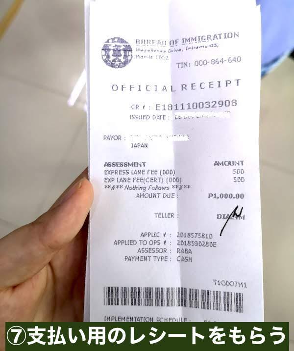 フィリピンの観光ビザの延長申請方法・支払いレシート