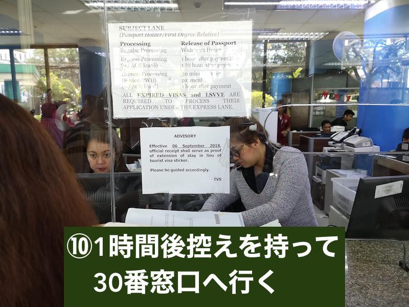 フィリピンの観光ビザの延長申請方法・30番窓口