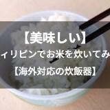【海外対応の炊飯器】日本からフィリピンへ炊飯器を実際に運ぶ方法。使ったみた。