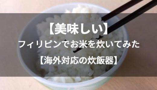 【海外対応の炊飯器】日本からフィリピンへ炊飯器を運ぶ方法。実際に使ったみた感想。