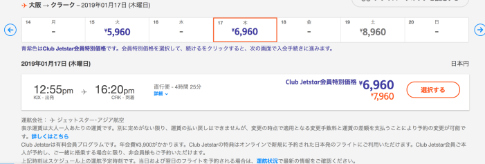 関西国際空港からクラーク国際空港への飛行機のチケット料金