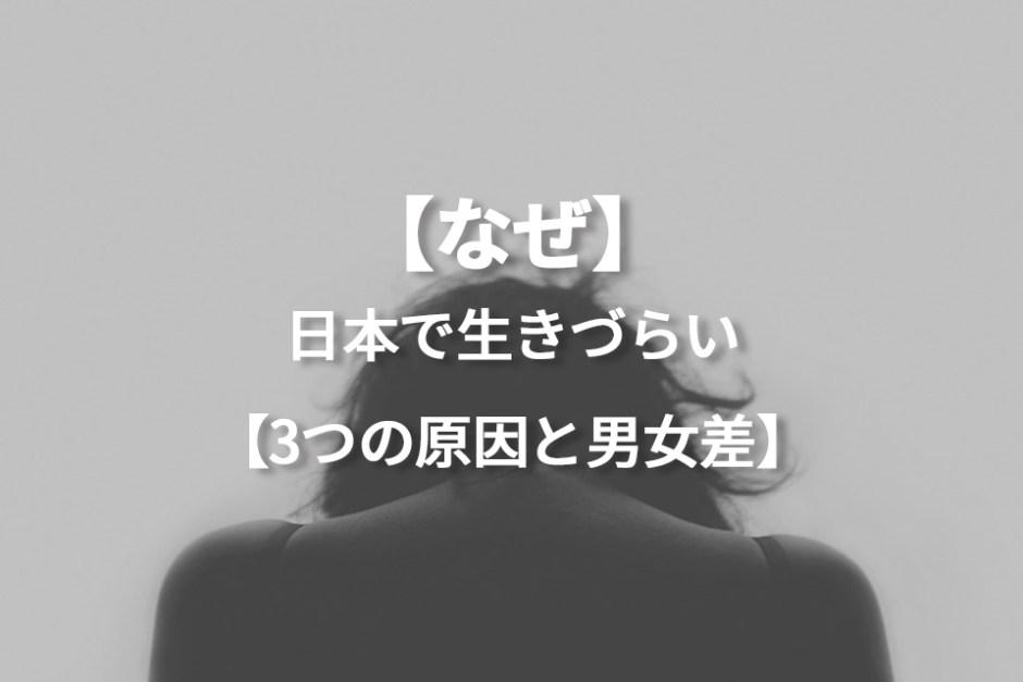 日本で生きづらさを感じる3つの瞬間。男性だから、女性だからこそ感じる生きづらさとは