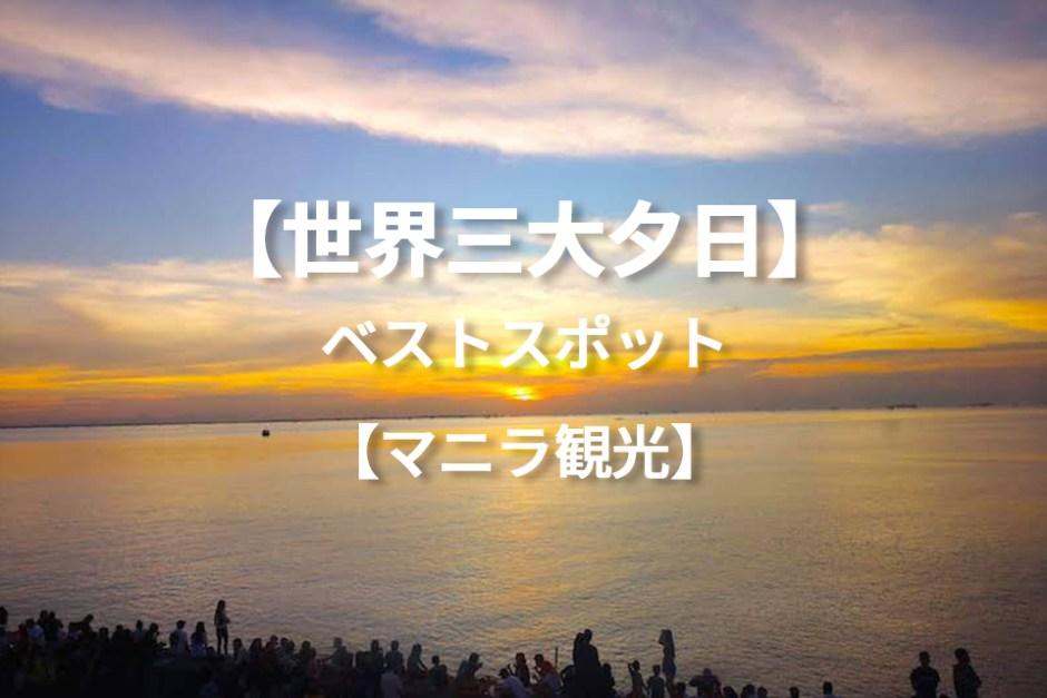 フィリピン・マニラ観光で世界三大夕日を見に行こう!在住者オススメの夕日スポットは?
