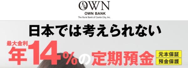 OWN BANKは詐欺?
