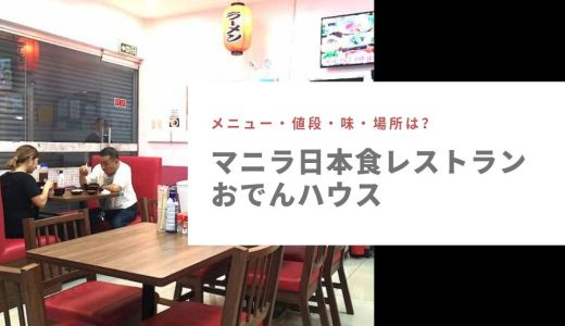 """【マニラの日本食レストラン】カルティマールマーケットにある""""おでんハウス""""の場所、値段、メニューは?"""