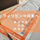 フィリピン⇒日本へ書類・荷物を送りたい!EMS・DHLなどの発送方法と価格、日数を比較。追跡番号の見方を解説