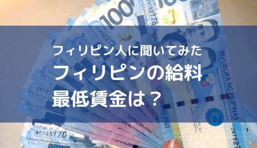 【フィリピンの平均月収】最低賃金はいくら?時給?日給?月収は?どうやって仕事を探すの?