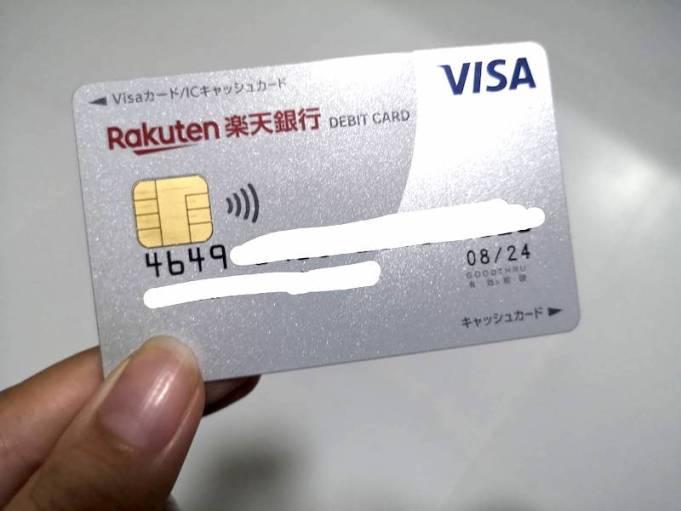 楽天銀行VISAデビットカードを不正利用された