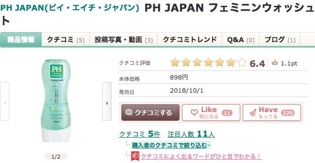 @コスメでのPH Japanの評価