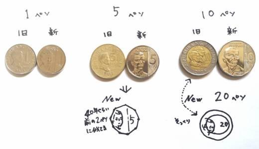 【フィリピンのお金】フィリピン・ペソの硬貨(コイン)が新しくなるよって話