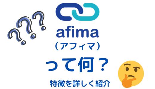 afima(アフィマ)の使い方や特徴・口コミ・評判を晒します