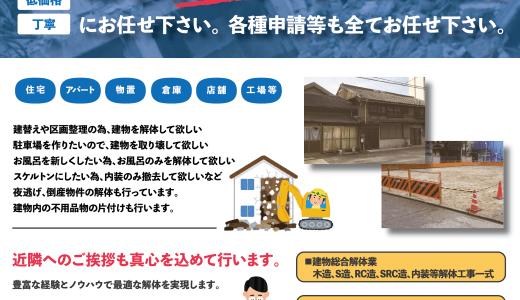 【製作】中川建設 さま チラシ