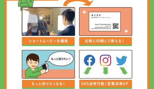 【制作】KiMi×STATION さま 紹介チラシ