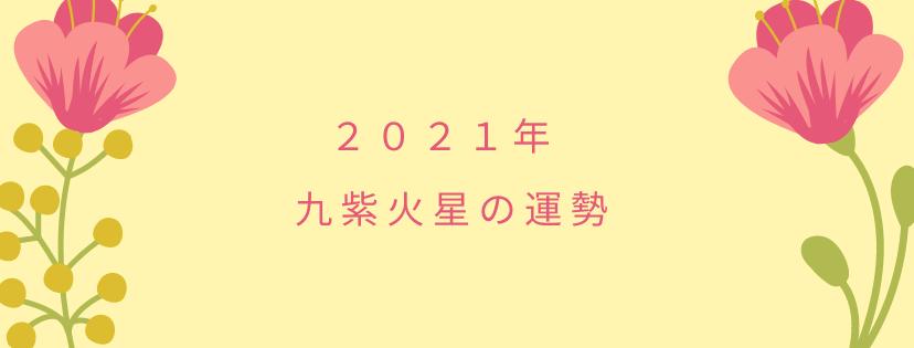 発表!2021年九紫火星の運勢や吉方位【失敗しない1年を過ごそう】