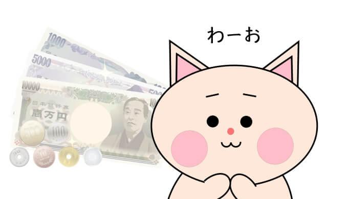 お金 ねこ