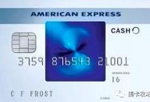 【史高$350开卡奖励】Amex Blue Cash Everyday (BCE) 信用卡