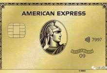 【Targeted 75K或Public 60K史高开卡奖励】Amex Gold 信用卡