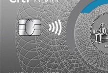 Citi Premier 信用卡【2021.7更新:史高80K TYP开卡奖励】