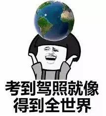 手把手教你用美国驾照快速换领中国驾照